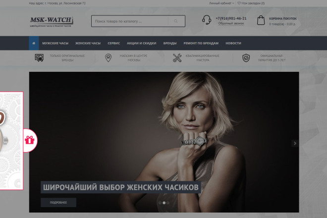 Сделаю интернет-магазин 17 - kwork.ru