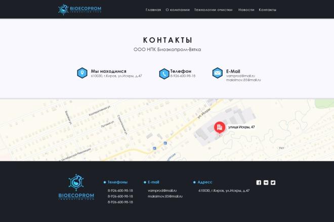 Дизайн страницы сайта для верстки в PSD, XD, Figma 9 - kwork.ru