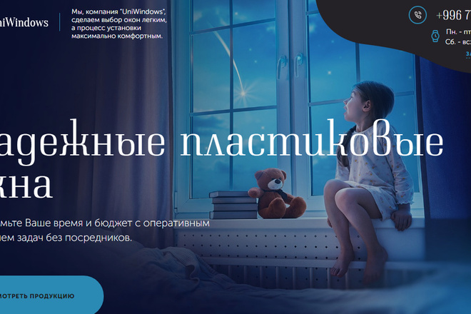 Качественная копия лендинга с установкой панели редактора 18 - kwork.ru