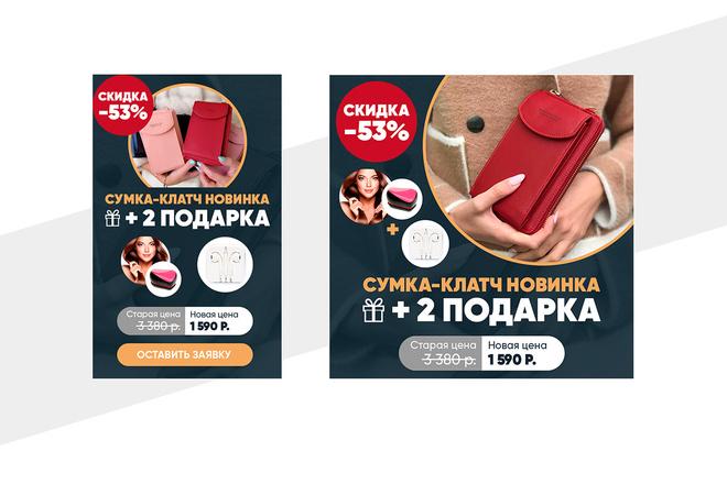 2 баннера для сайта 38 - kwork.ru