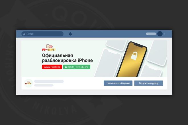 Сделаю оформление Вконтакте для группы 72 - kwork.ru