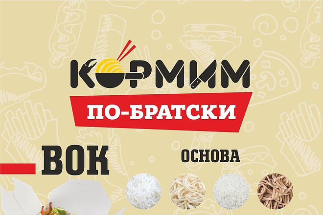 Создам флаер 57 - kwork.ru