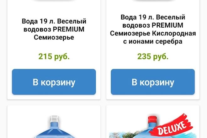 Разработаю мобильное приложение Android из одного экрана 9 - kwork.ru
