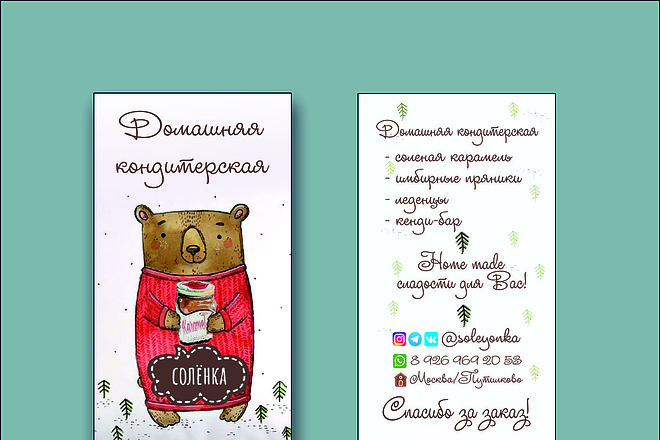 Дизайн визиток 53 - kwork.ru