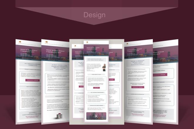 Дизайн и верстка e-mail писем для рассылки 4 - kwork.ru