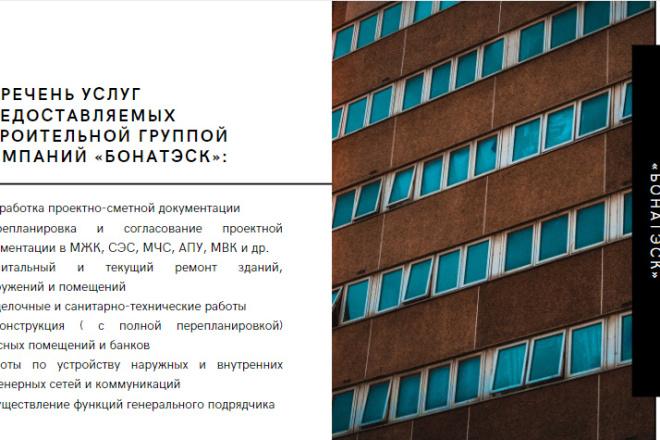 Стильный дизайн презентации 364 - kwork.ru