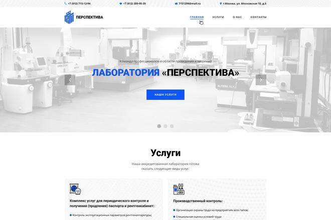 Дизайн страницы сайта в PSD 141 - kwork.ru
