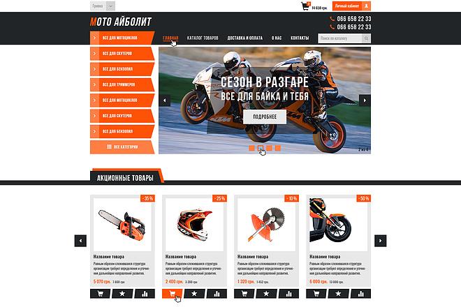Дизайн страницы сайта в PSD 137 - kwork.ru