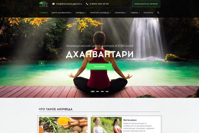 Дизайн страницы сайта в PSD 133 - kwork.ru
