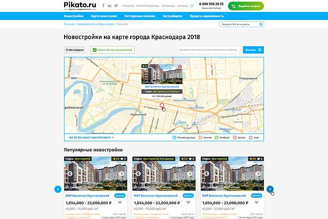 Дизайн страницы сайта в PSD 124 - kwork.ru