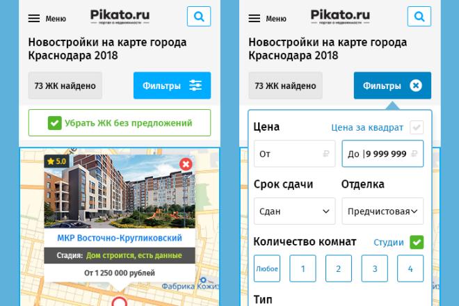 Дизайн страницы сайта в PSD 123 - kwork.ru