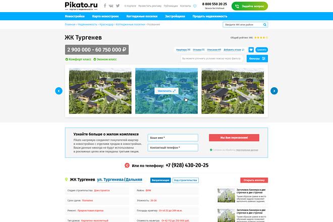 Дизайн страницы сайта в PSD 117 - kwork.ru