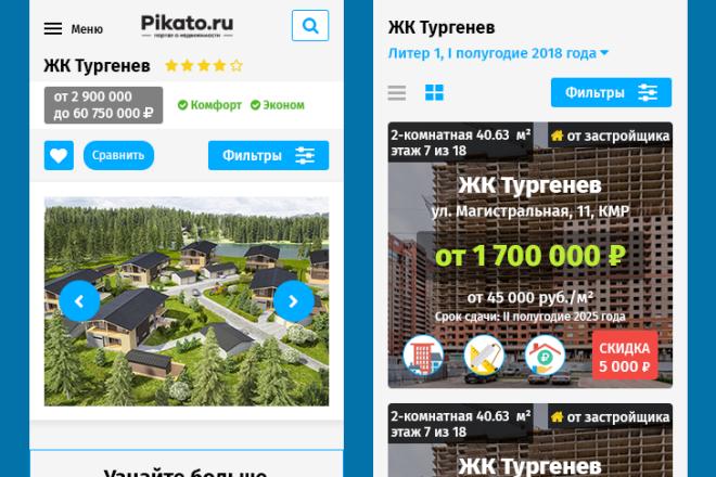 Дизайн страницы сайта в PSD 116 - kwork.ru