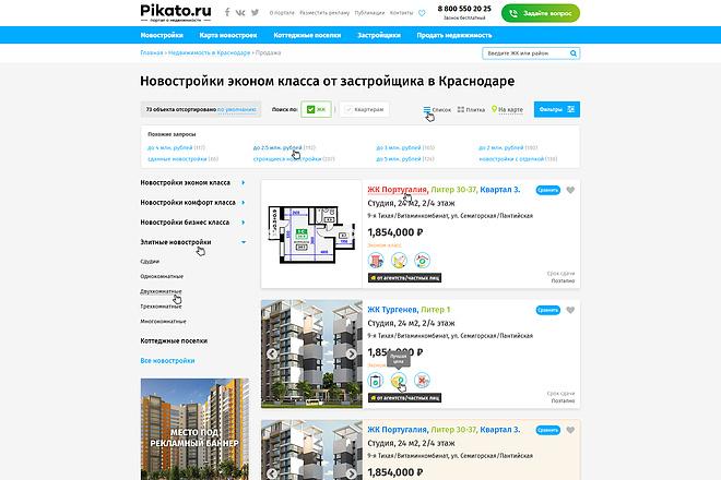 Дизайн страницы сайта в PSD 120 - kwork.ru