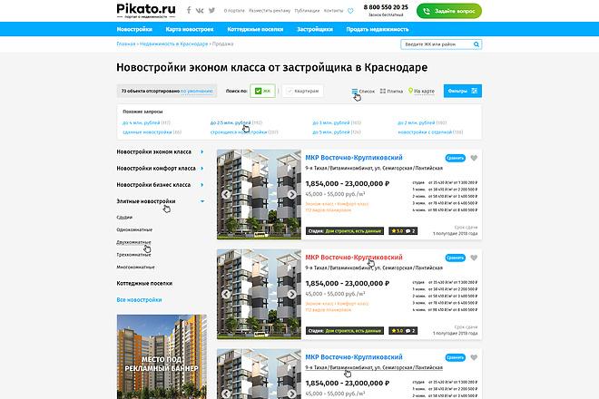 Дизайн страницы сайта в PSD 119 - kwork.ru