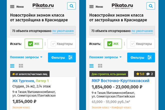 Дизайн страницы сайта в PSD 118 - kwork.ru