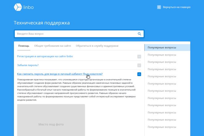 Дизайн страницы сайта в PSD 115 - kwork.ru