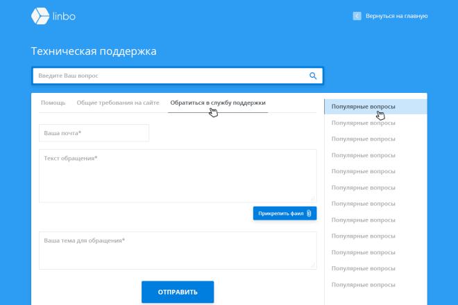 Дизайн страницы сайта в PSD 114 - kwork.ru