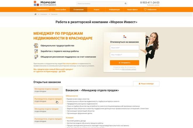 Дизайн страницы сайта в PSD 112 - kwork.ru
