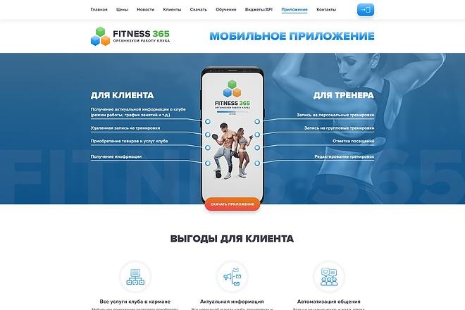 Дизайн страницы сайта в PSD 94 - kwork.ru