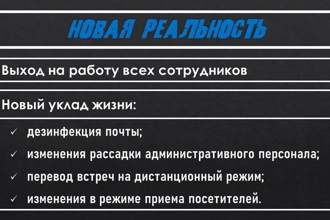 Создание презентаций 14 - kwork.ru