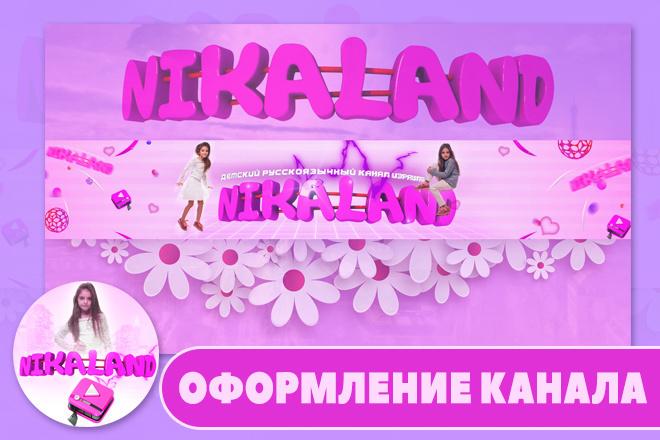 Шапка для Вашего YouTube канала 51 - kwork.ru