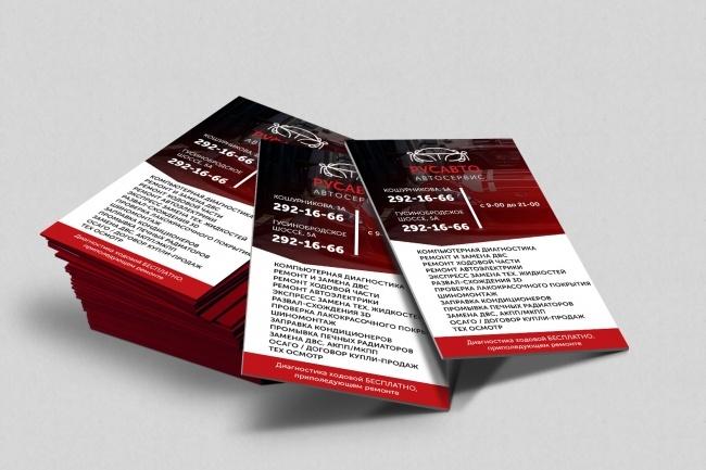 Качественно дизайн визитки+исходник 26 - kwork.ru