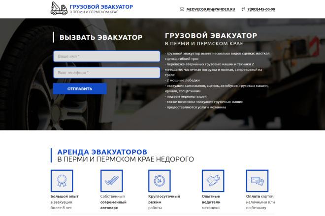 Landing Page на Wordpress 1 - kwork.ru