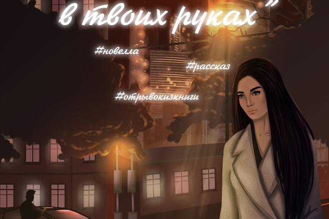 Персонаж 2D 39 - kwork.ru