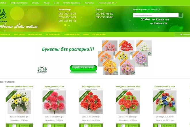 Доработка верстки сайта и исправление ошибок 2 - kwork.ru