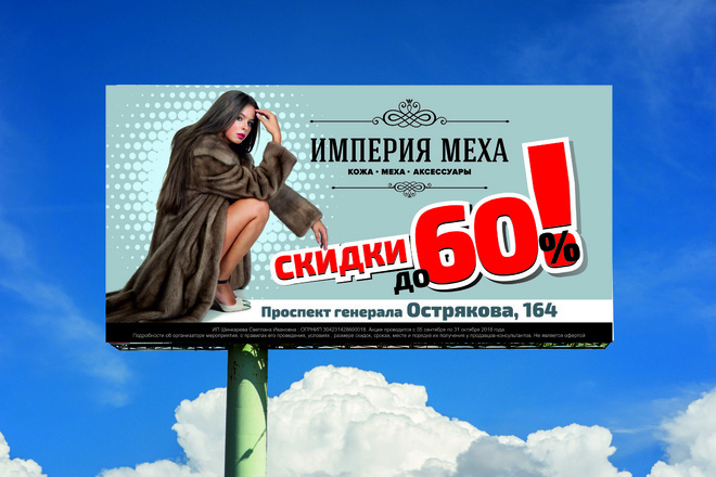 Наружная реклама, билборд 34 - kwork.ru