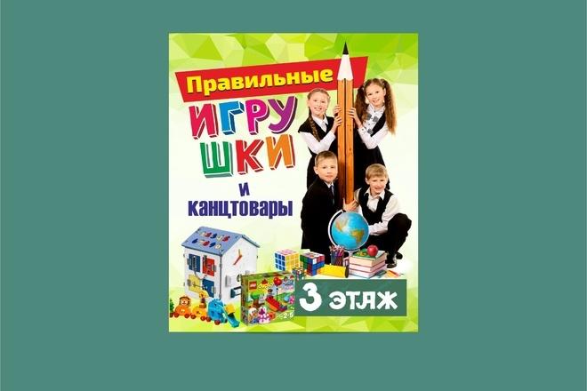 Наружная реклама, билборд 33 - kwork.ru