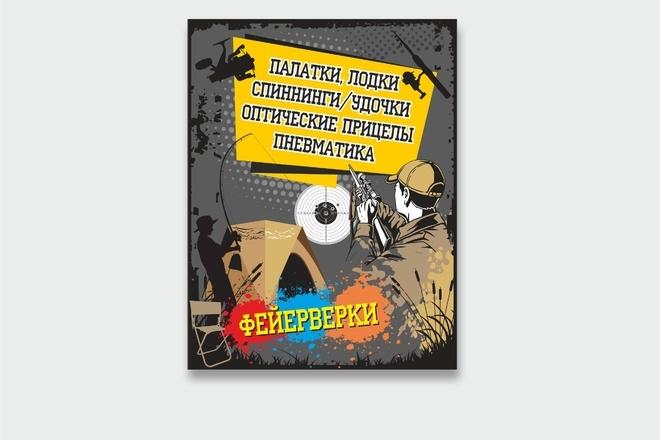 Наружная реклама, билборд 29 - kwork.ru