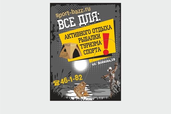 Наружная реклама, билборд 30 - kwork.ru