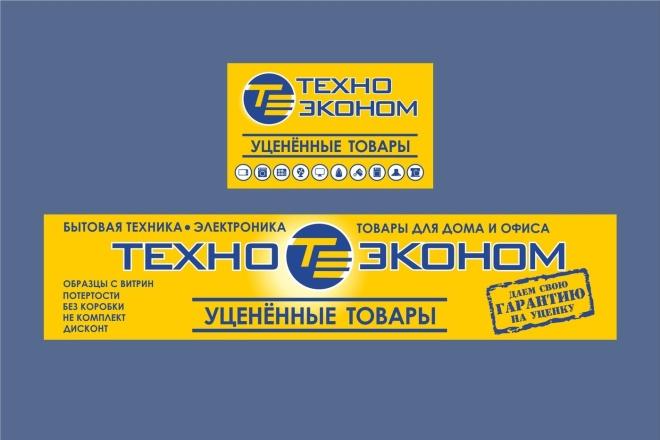 Наружная реклама, билборд 86 - kwork.ru