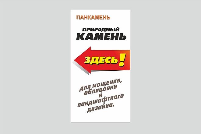 Наружная реклама, билборд 27 - kwork.ru