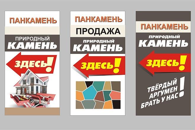 Наружная реклама, билборд 26 - kwork.ru