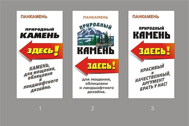 Наружная реклама, билборд 25 - kwork.ru