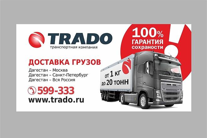 Наружная реклама, билборд 24 - kwork.ru