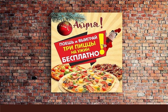 Наружная реклама, билборд 23 - kwork.ru