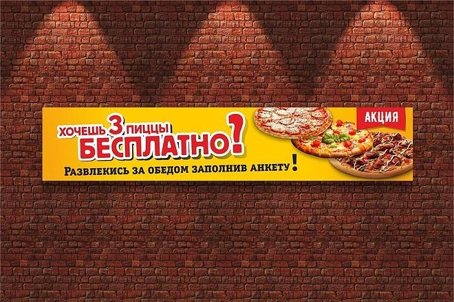 Наружная реклама, билборд 22 - kwork.ru