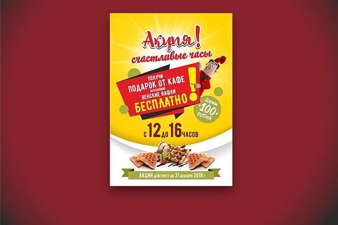 Наружная реклама, билборд 19 - kwork.ru