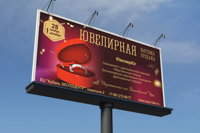 Дизайн для наружной рекламы 54 - kwork.ru