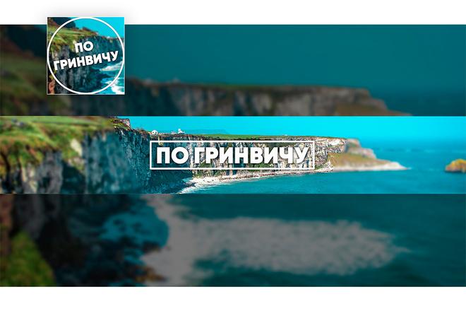 Оформление канала YouTube 80 - kwork.ru