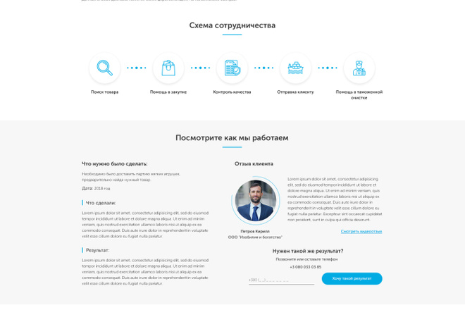 Дизайн любой страницы сайта + бонусы 69 - kwork.ru