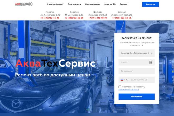 Создание современного лендинга на конструкторе Тильда 46 - kwork.ru