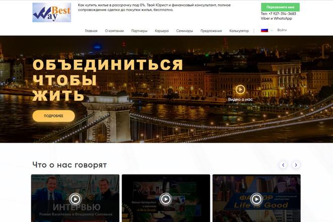 Скопирую почти любой сайт, landing page под ключ с админ панелью 47 - kwork.ru