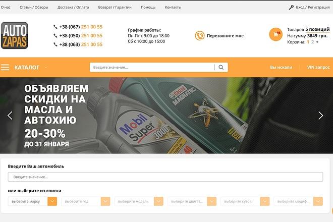 Вёрстка сайтов по доступной цене 147 - kwork.ru