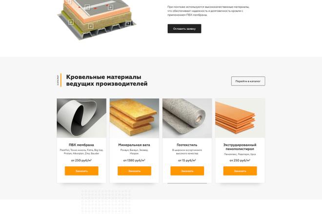 Дизайн любой страницы сайта + бонусы 44 - kwork.ru