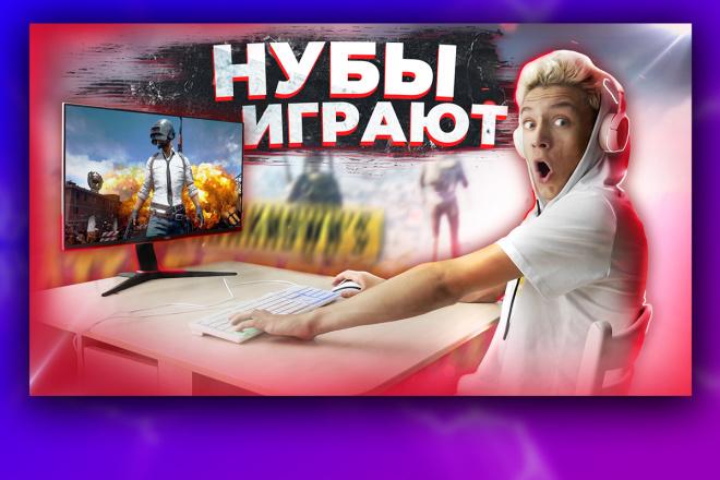 Креативные превью картинки для ваших видео в YouTube 10 - kwork.ru